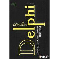 Основы Delphi профессиональный подход М.В.Сухарев
