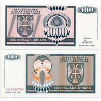 Сербская Республика (Босния) 1000 динаров (образца 1992 года, P137, UNC)