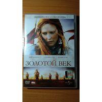 """Фильм """"Золотой век"""" (Elizabeth: The Golden Age) лицензия. DVD-video"""