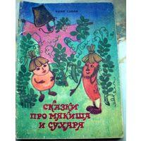 Сказки про мякиша и сухаря