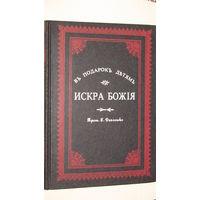 """Искра божия""""В подарок детям""""1903г 4"""