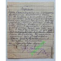 Документ на трофейной бумаге Минск 1945