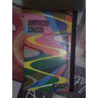 """ЭВРИКА, Н. ФИЛИППОВ КИЙ, """"ВОЗРАСТ ПОЗНАНИЯ"""", 1977 г."""