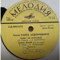 ЕР Павел Аедоницкий - Песни Павла Аедоницкого (1973)