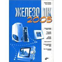Железо ПК 2005