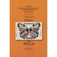 Привет из России. Каталог сувенирных открыток - на CD