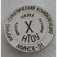 Значки: Научно практическая конференция Минск 1991 (#0001)