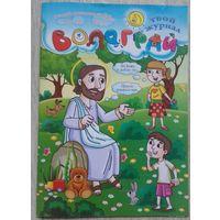 Детский религиозный журнал