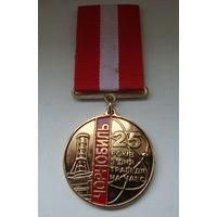 """Медаль  """"За мужество и усердие. 25 лет с дня трагедии на ЧАЭС"""" Украина"""