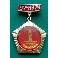Витебск 100 лет - 971- 1971 года