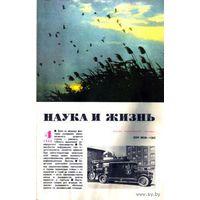 """Журнал """"Наука и жизнь"""", 1988, #4"""