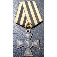 Георгиевский крест 4ст. с атрибуцией