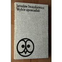 Jaroslaw Iwaszkiewicz. Wybor opowiadan (на польскай мове)