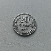 20 копеек 1925 г., Федорин-10, БРАК ХОЛОСТОЕ СОУДАРЕНИЕ,серебро (проба 500), лот тиш -29