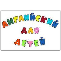 Английский язык для детей: Family and Friends 1, 2, 3, 4, 5 + другие пособия по английскому для детей (учебный блок)