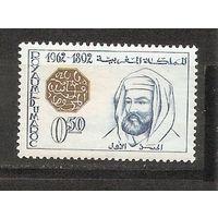 Марокко 1962 Личность