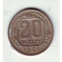 20 копеек 1941 г.