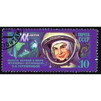 20 лет полета В. Терешковой СССР 1983 год серия из 1 марки