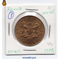 Кения 10 центов 1978 года.