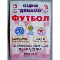 15.08.2002--Динамо Минск--ЦСКА Болгария-кубок УЕФА