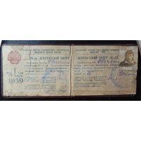 Депутатский билет 1-го созыва, 1939 г.