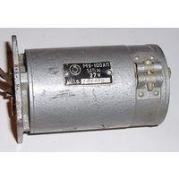 Мотор управления МУ-100 двигатель постоянного тока реверсивный 145 Вт