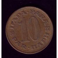 10 пара 1977 год Югославия