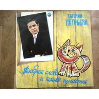 Пластинка-Е.Петросян-Доброе слово и кошке приятно