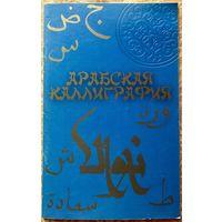 Арабская каллиграфия. Харевский