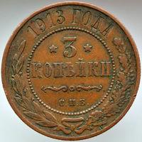 3 копейки 1913 С.П.Б.
