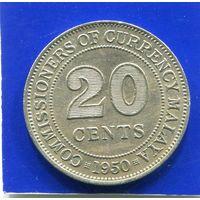 Малайя 20 центов 1950