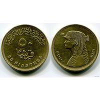 Египет. 50 пиастров (2010)