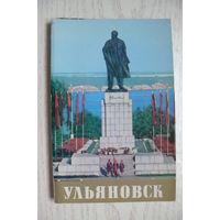 Комплект, Город Ульяновск; 1978, 18 открыток (размер 9*14).
