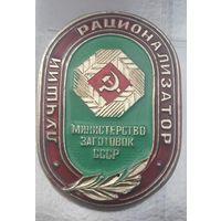 ЛУЧШИЙ РАЦИОНАЛИЗАТОР МИНИСТЕРСТВА ЗАГОТОВОК СССР