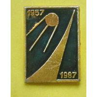 Космос. 1957 - 1987. 036.