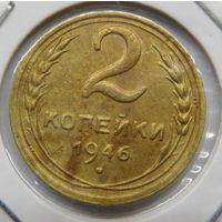 2 копейки 1946 г  (4)