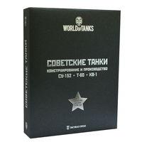 """Подарочный набор """"Советские танки"""": СУ-152 , Т-60, КВ-1 (комплект из 3 книг)"""