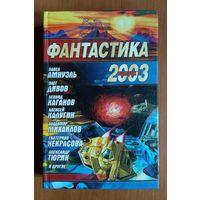 Антология Фантастика 2003 Выпуск 1 (серия Звездный лабиринт)
