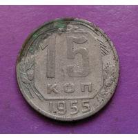 15 копеек 1955 года СССР #31