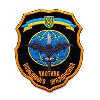 Шеврон части особого назначения ВС Украины(распродажа коллекции)