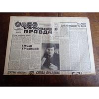 """Газета """"Комсомольская правда"""" за 21 февраля 1970"""