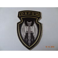 Шеврон отдельной бригады оперативного назначения России