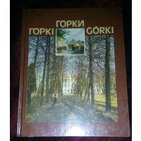 Фотоальбом  г.Горки