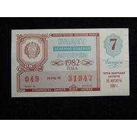 Лотерейный билет РСФСР 1982г