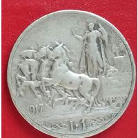 Италия 1 лира 1917. Нечастая