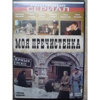 DVD МОЯ ПРЕЧИСТЕНКА (ЛИЦЕНЗИЯ)