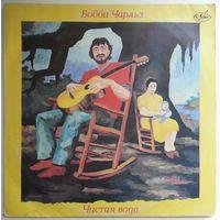 LP Bobby Charles . Бобби Чарльз - Чистая вода (1991)