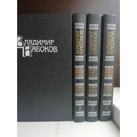 Владимир Набоков. Собрание сочинений в 4 томах (комплект)