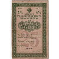 Россия, билет гос. казначейства в 25 рублей, 1915 г.  Не частый.