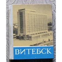 Витебск Историко-экономический очерк.
